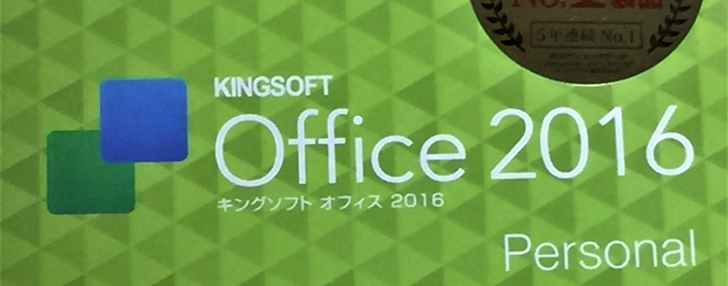 エクセルやワードが使えるWPS Office Personal Editionとは?