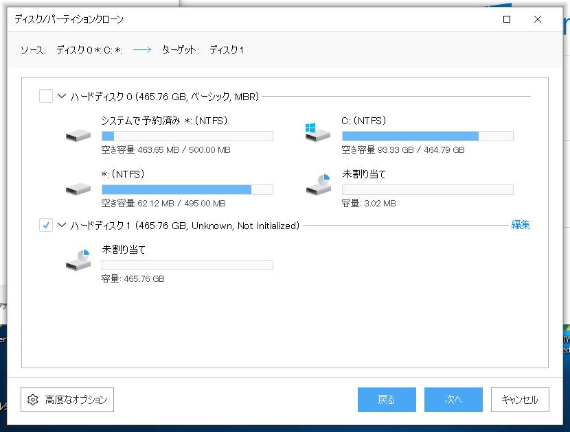 コピー先(クローン)を選択 SSDドライブを選択しましょう