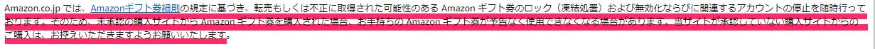Amazonギフト券のご購入に関する注意